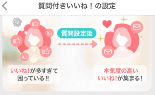 with_質問付きいいね