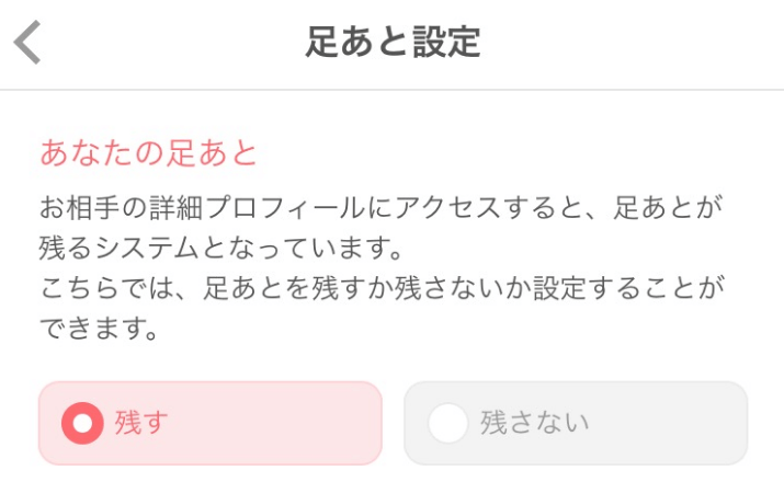 with_足跡設定