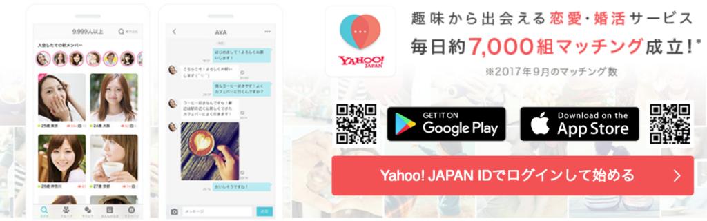 マッチングアプリ_オタク_Yahoo!パートナー_マッチングアプリ