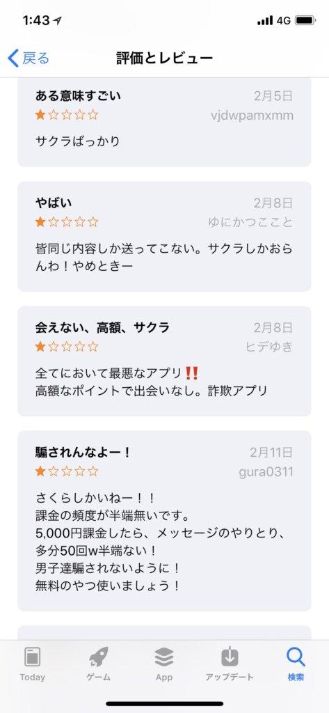 出会系アプリ_gu