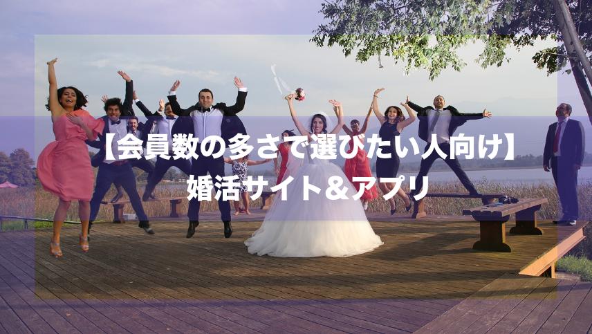 婚活サイト_会員数