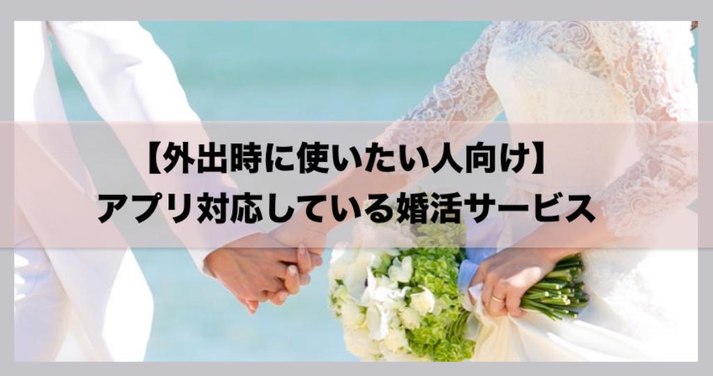 婚活サイト_婚活アプリ