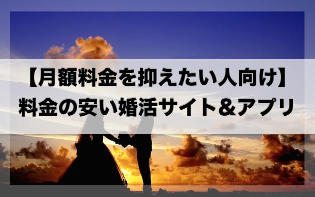 婚活サイト_料金