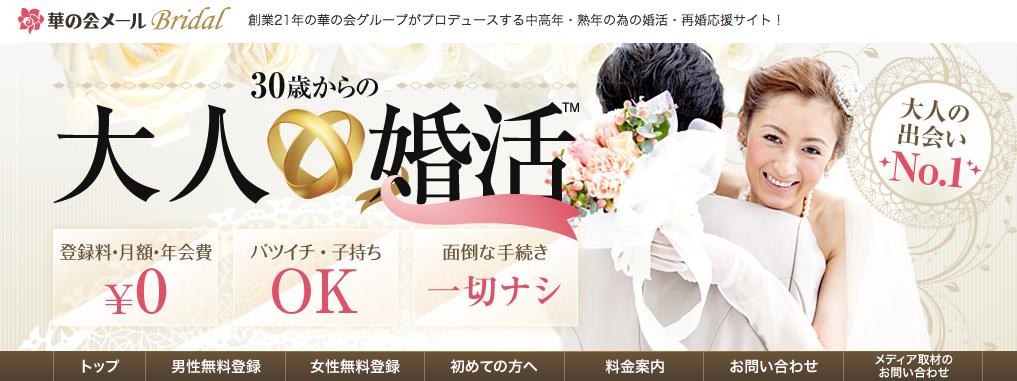 婚活サイト_サクラ_華の会