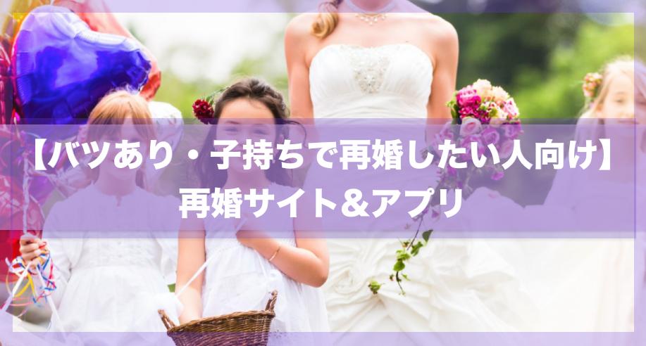 婚活サイト_再婚