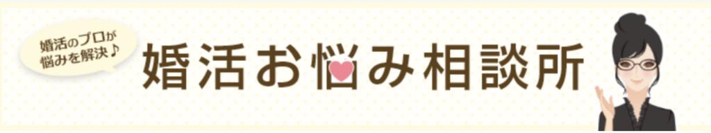 ブライダルネット_口コミ_いい評判