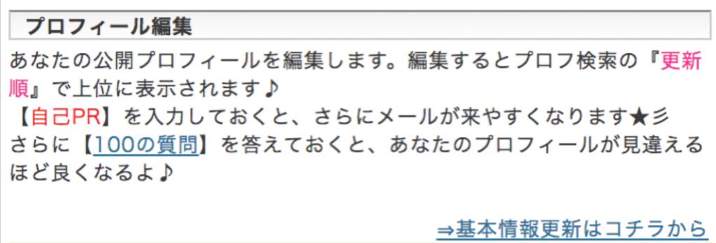 プロフィール登録_pcmax