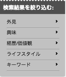 マッチドットコム_評判_検索