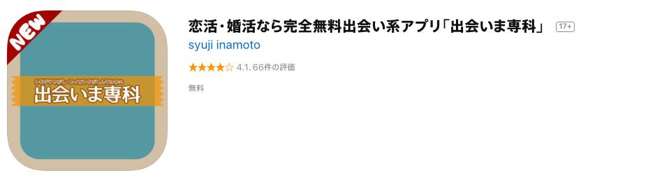 マッチングアプリ_無料_出会いま専科