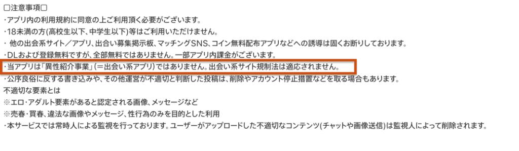 出会系アプリ_gu_出会い系サイト規制法が適用されない