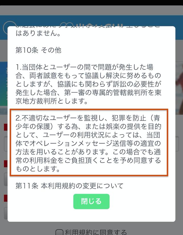 出会系アプリ_gu_サクラ
