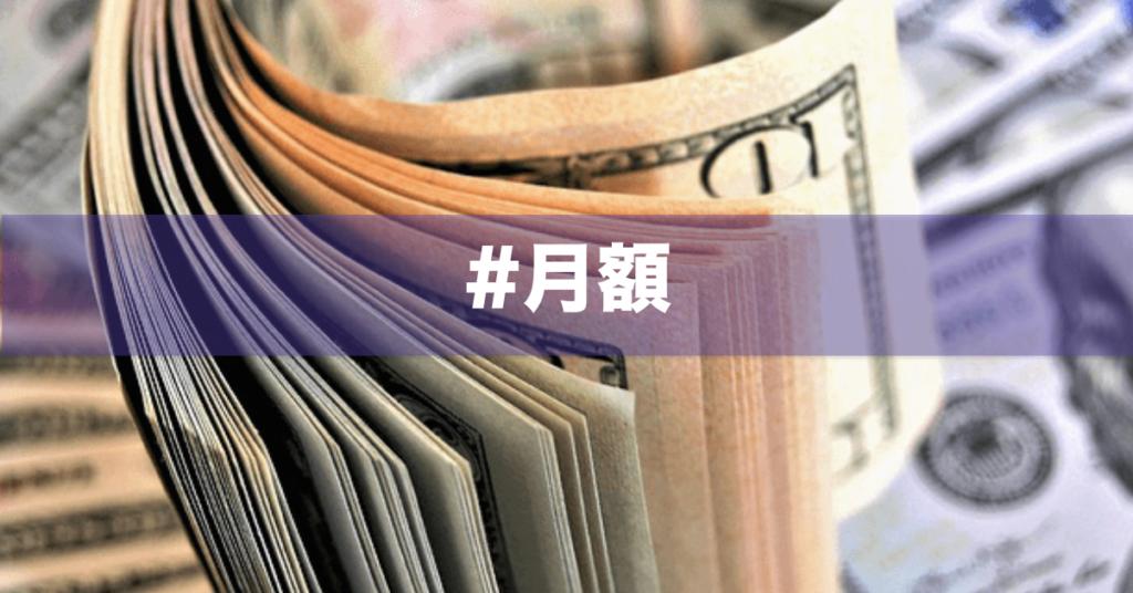 出会系アプリ_定額