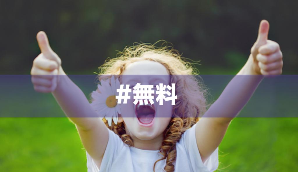 出会系アプリ_無料