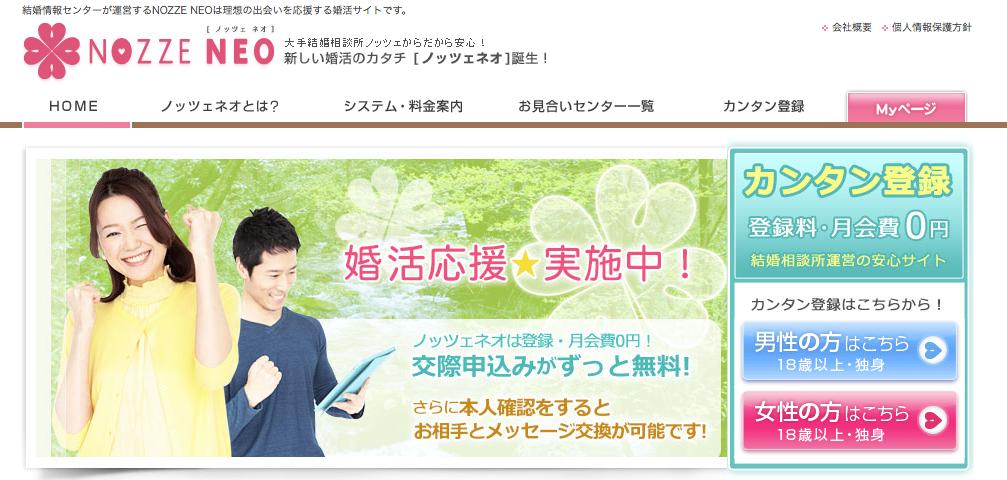 婚活サイト_危険_ノッチェ