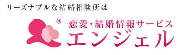 婚活サイト_エンジェル