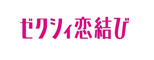 婚活サイト_ゼクシィ恋結び