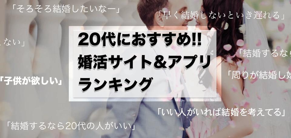 婚活サイト_20代_ランキング