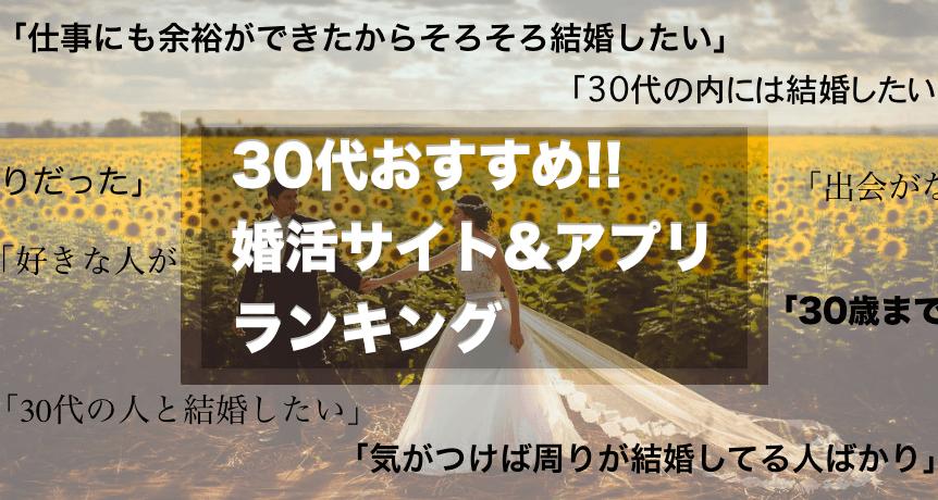婚活サイト_30代_ランキング