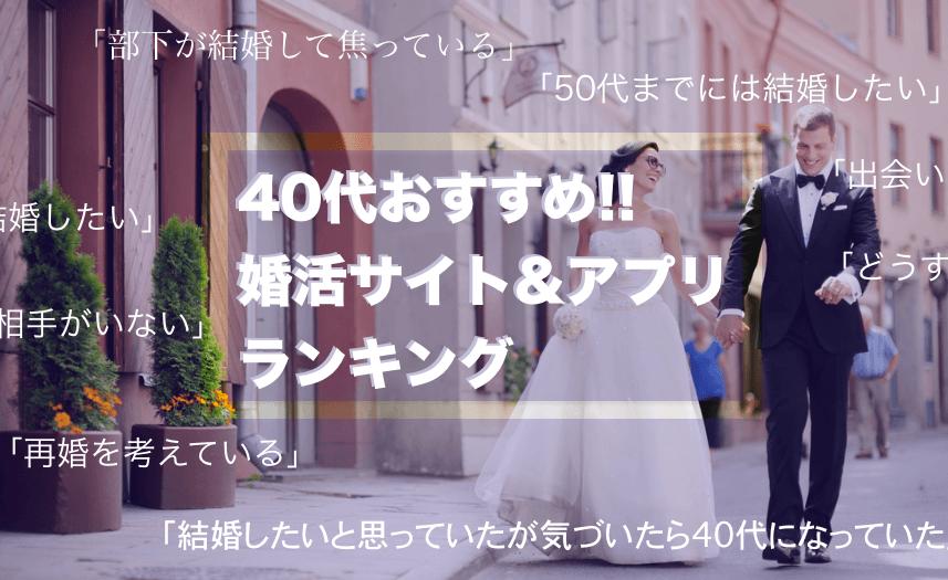 婚活サイトと婚活アプリ_40代_ランキング