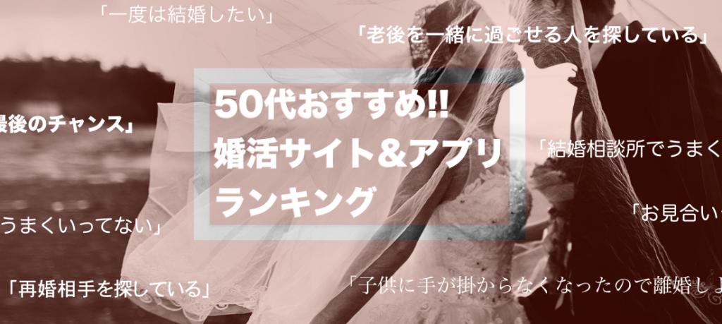 婚活サイト_50代