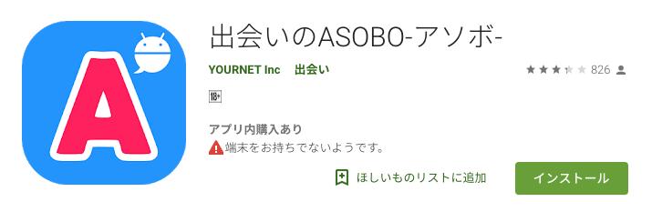 asobo_アプリ
