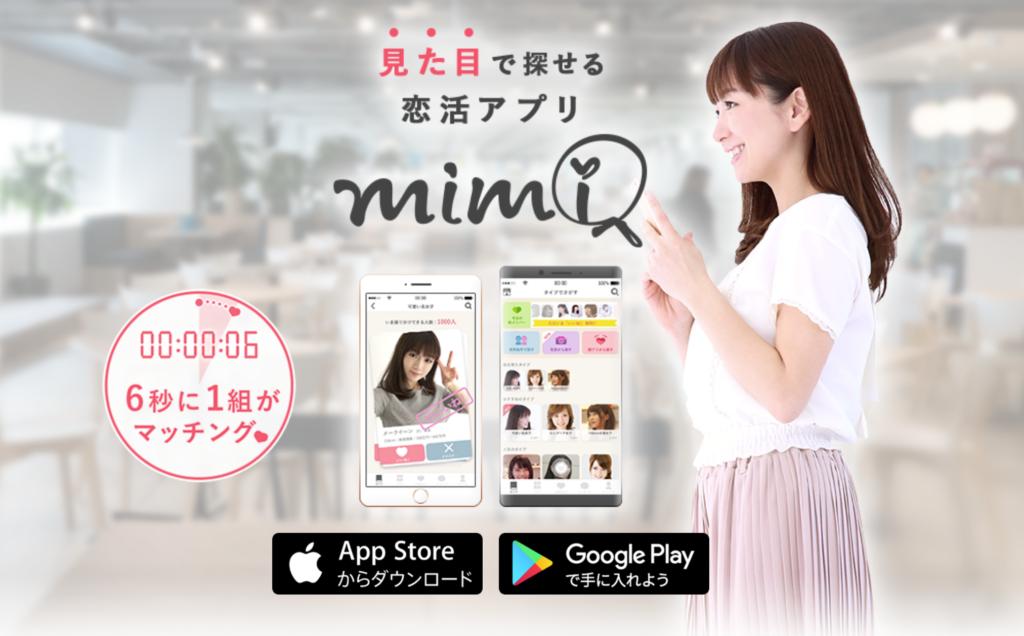 mimiアプリ