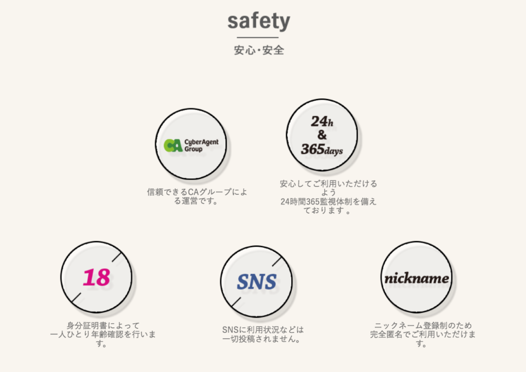 mimiアプリ_サクラ