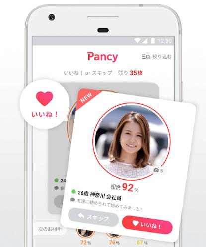 pancy_いいね