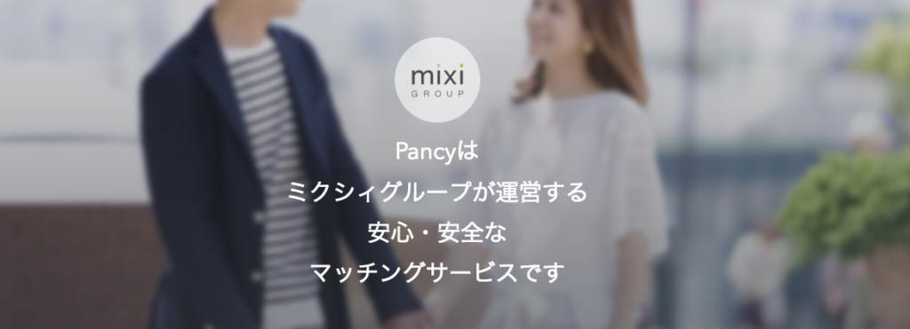 pancy_サクラ
