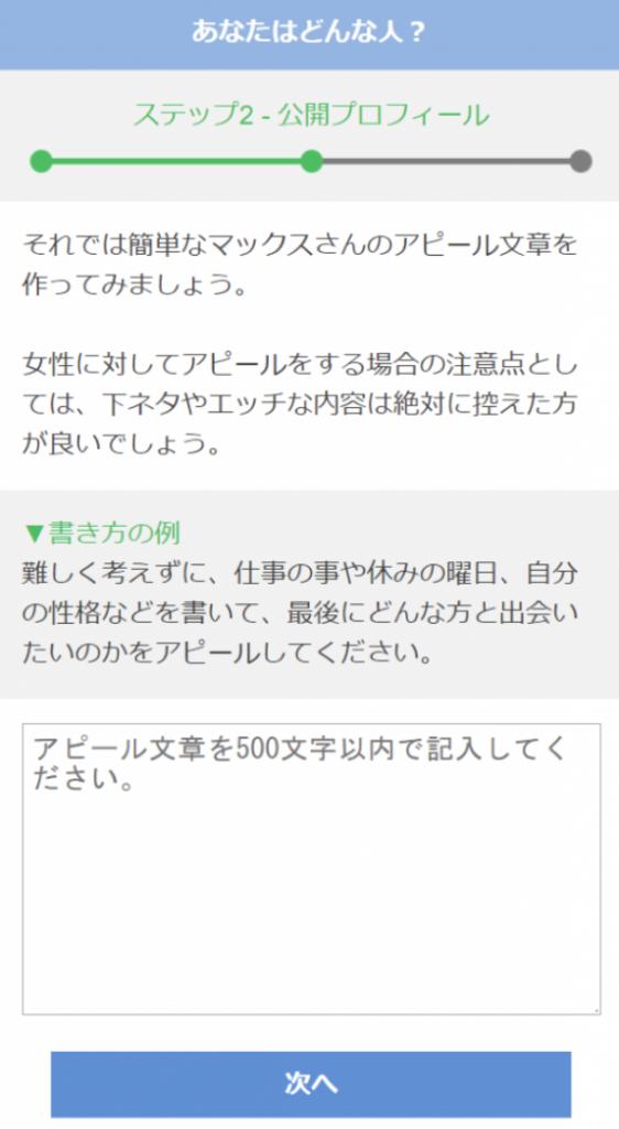 pcmax_プロフィール