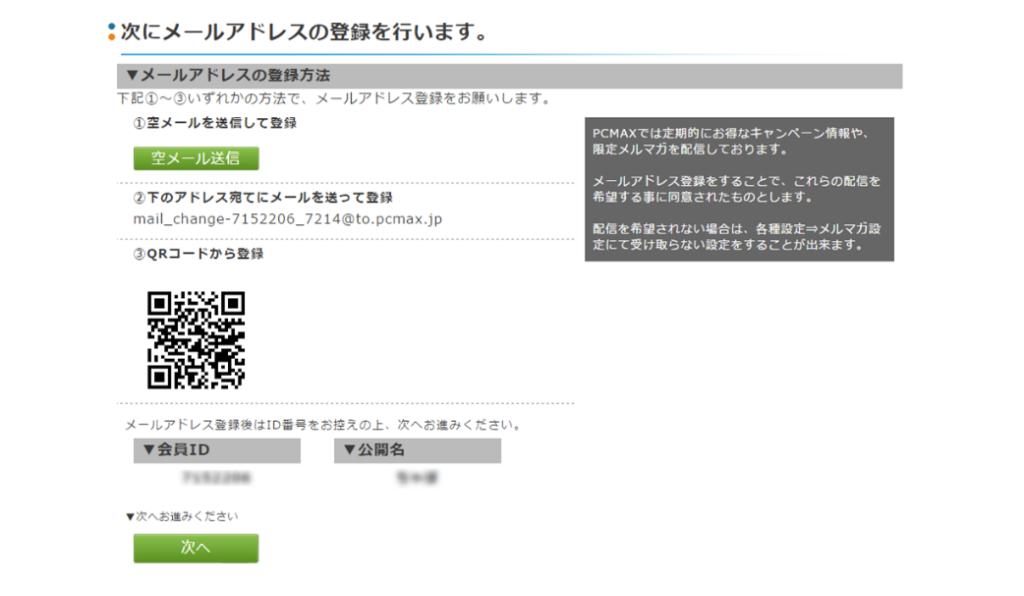 pcmax_メールアドレス