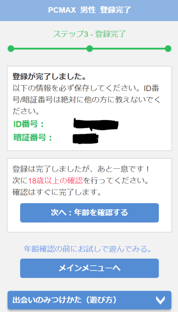 pcmax_新規会員登録完了