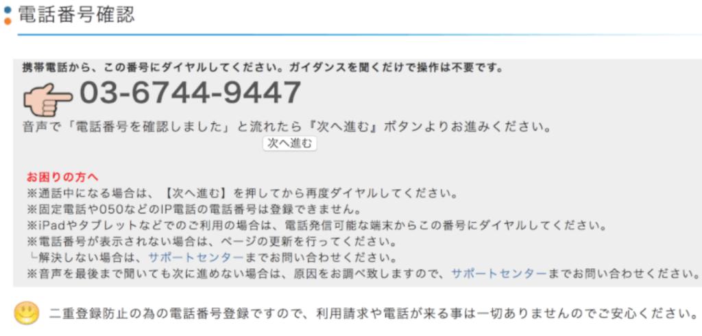 pcmax_電話番号