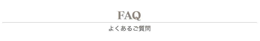 エディストクローゼット_質問