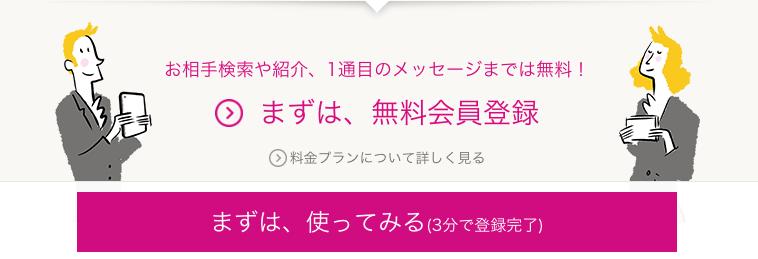 ゼクシィ縁結び_公式サイトへ