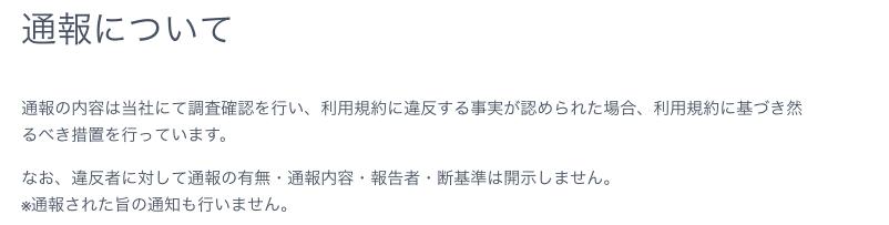 タップル_サクラ_通報