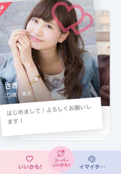 タップル_料金_カード