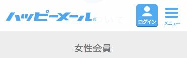 ハッピーメール料金_女性