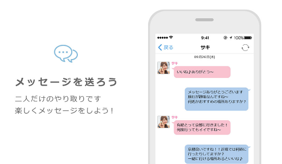 ハッピーメール_料金_メッセージ