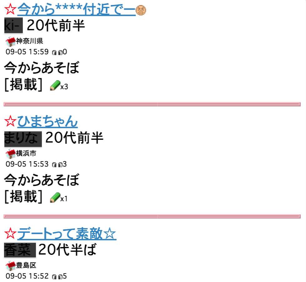 ハッピーメール_評判_体験談