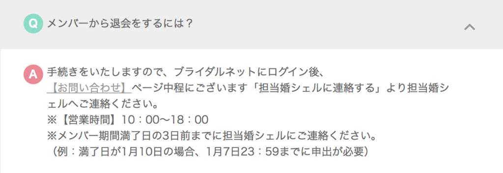 ブライダルネット_悪い評判_退会