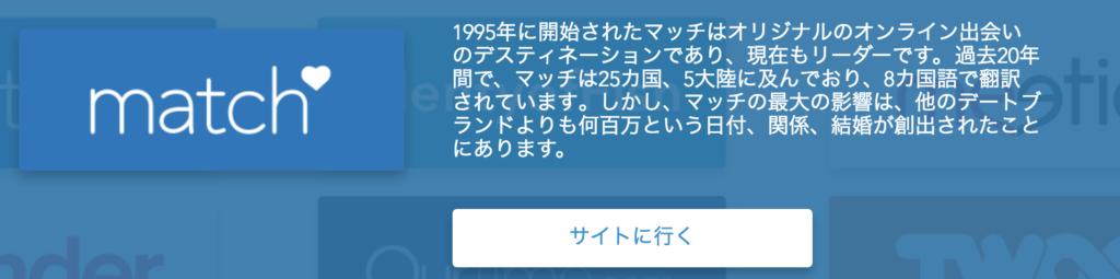 マッチ・ドットコム_サクラ