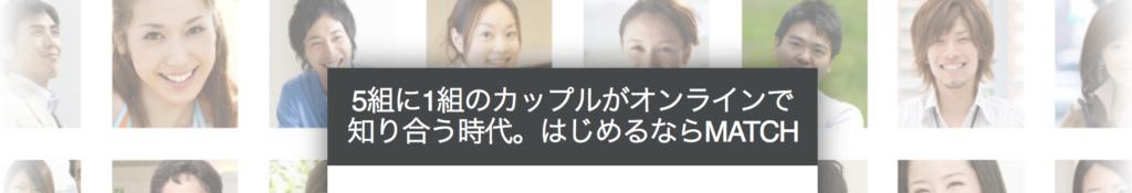 マッチドットコム_評判・口コミ②