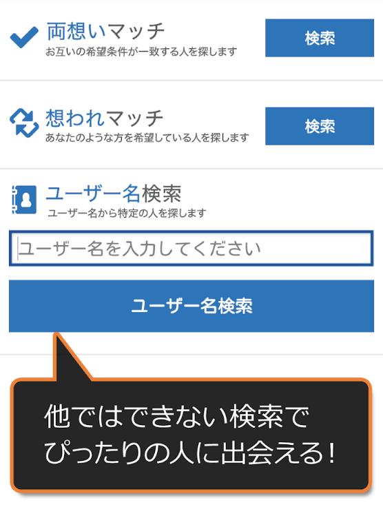 マッチドットコム_評判・口コミ④