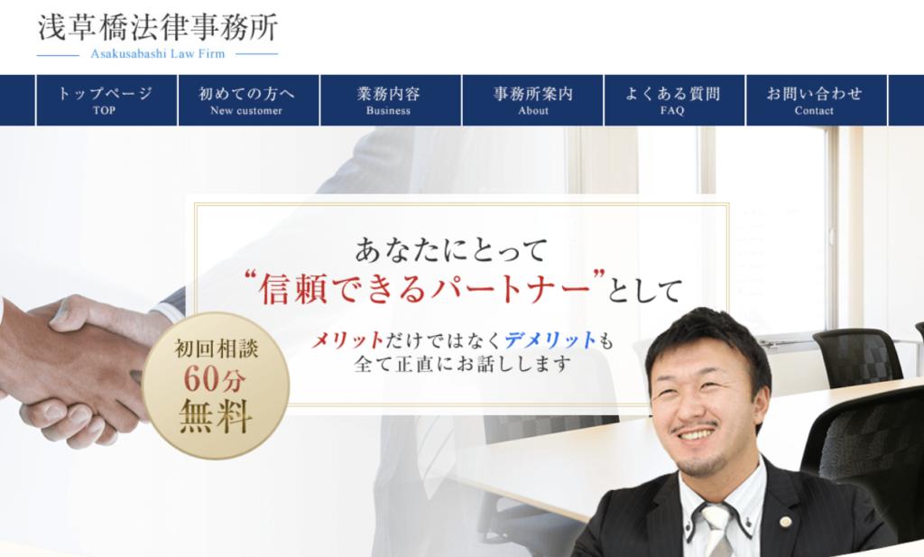 出会系サクラ_浅草橋法律事務所