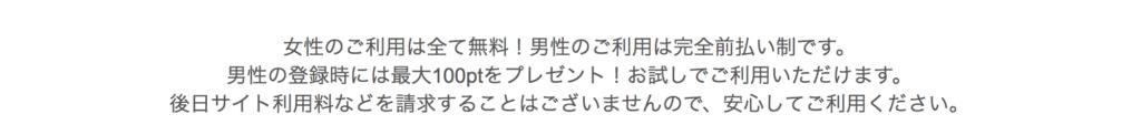 Jメール評判_無料