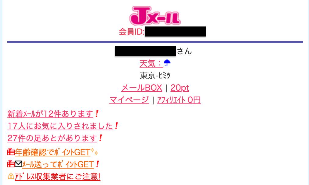 Jメール_料金_ポイント