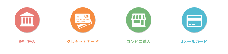 Jメール_料金_決済方法