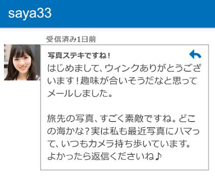 マッチ・ドットコム_業者_line・メッセージ_見分け方