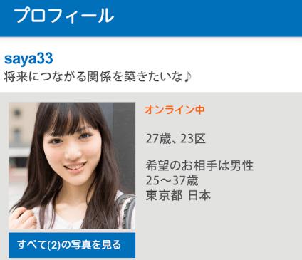 Match.com(マッチ・ドットコム)_料金_無料会員